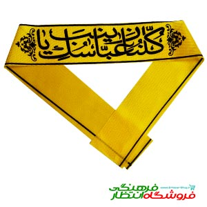سربند کلنا عباسک یا زینب (س)