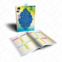 دفترچه نماز - بسته 100 تایی