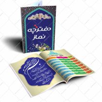 دفترچه نماز - بسته 25 تایی