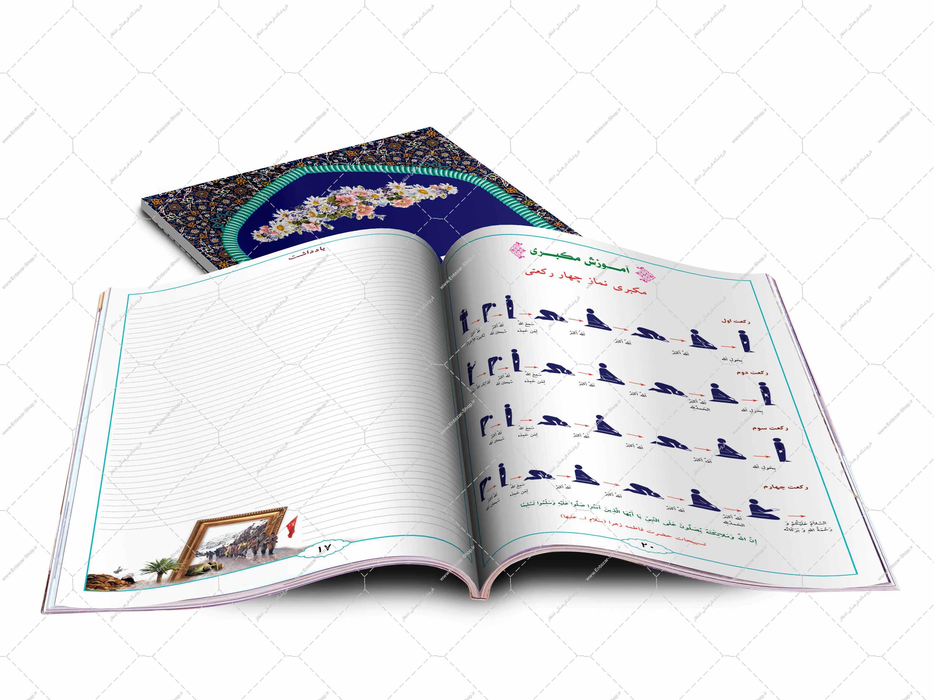 دفترچه نماز