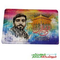 پازل شهید حججی