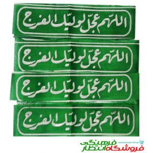 پیشانی بند اللهم عجل لولیک الفرج