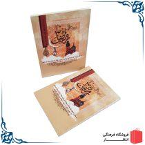 کتاب رمضان ماه خدا