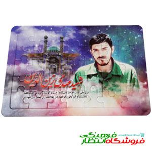 پازل شهید زین الدین
