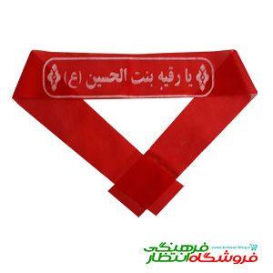 سربند یا رقیه بنت الحسین