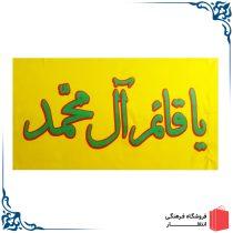 پرچم یا قائم آل محمد (عج)