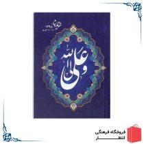 تقویم جیبی علی ولی الله