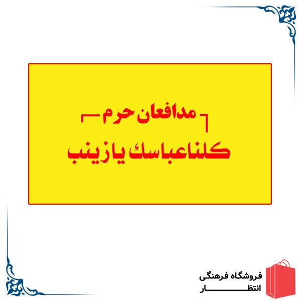 پرچم کلنا عباسک یا زینب (س)