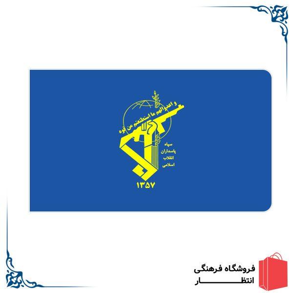 پرچم سپاه