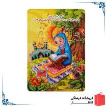 پازل قرآن را فراگیرید