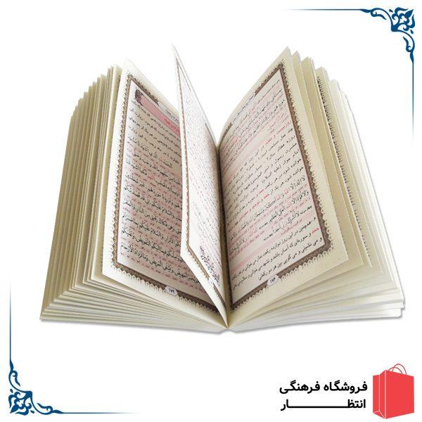 کتاب منتخب مفاتیح جلد ساده