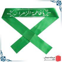 سربند ساتن يا فاطمه زهرا (س) - سبز