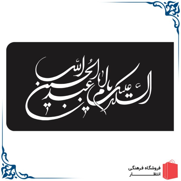 پرچم السلام علیک یا ابا
