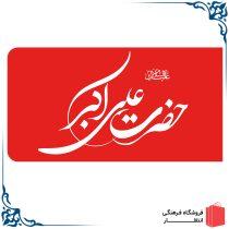 پرچم حضرت علی اکبر (ع)