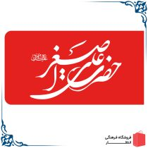 پرچم حضرت علی اصغر (ع) - قرمز