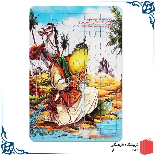 پازل طرح حضرت عباس (ع)