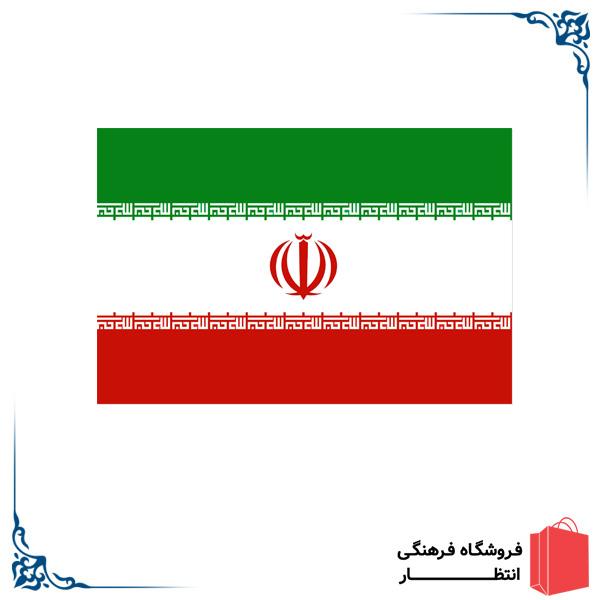 پرچم ایران الوان