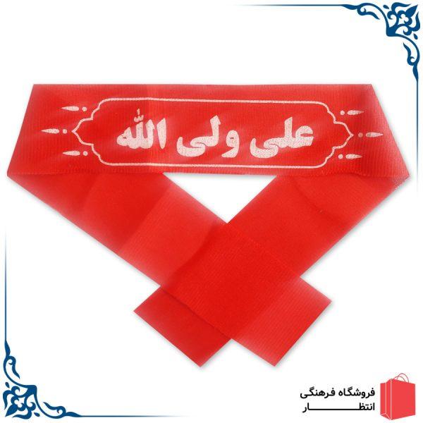 سربند علی ولی الله