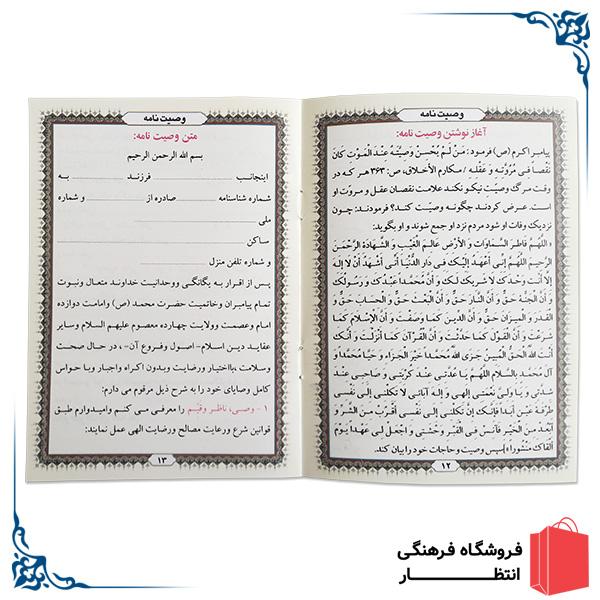 کتاب وصیت نامه