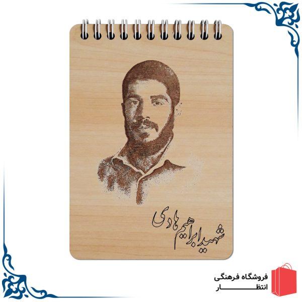 دفتر خاطرات طرح شهید هادی