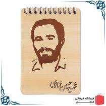 دفتر خاطرات طرح شهید خرازی