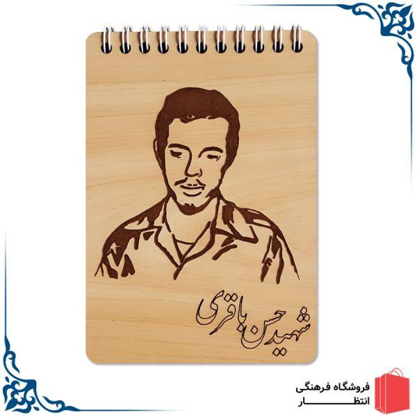 دفتر خاطرات طرح شهید باقری