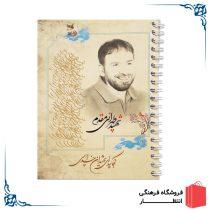 دفتر یادداشت شهید طهرانی مقدم