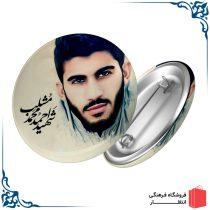 پیکسل شهید احمد محمد مشلب