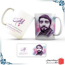 لیوان سرامیکی شهید حججی