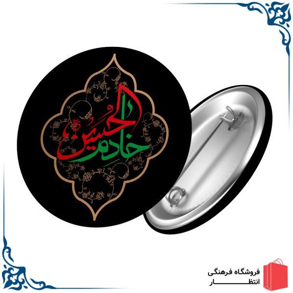 پیکسل طرح خادم الحسین (ع)