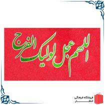 پرچم اللهم عجل لولیک الفرج