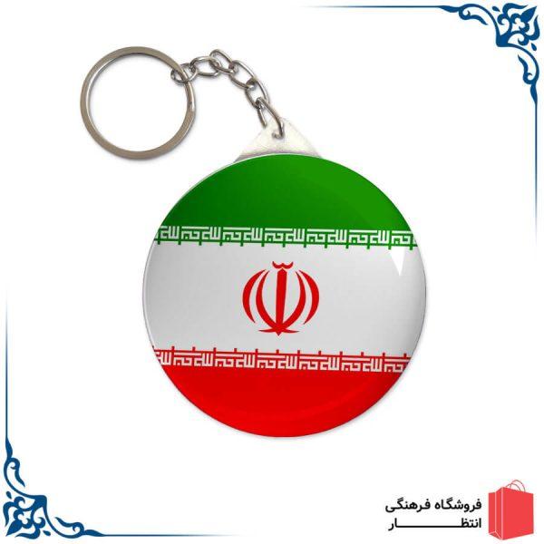 جاکلیدی طرح پرچم ایران