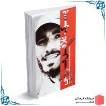 کتاب پسرک فلافل فروش
