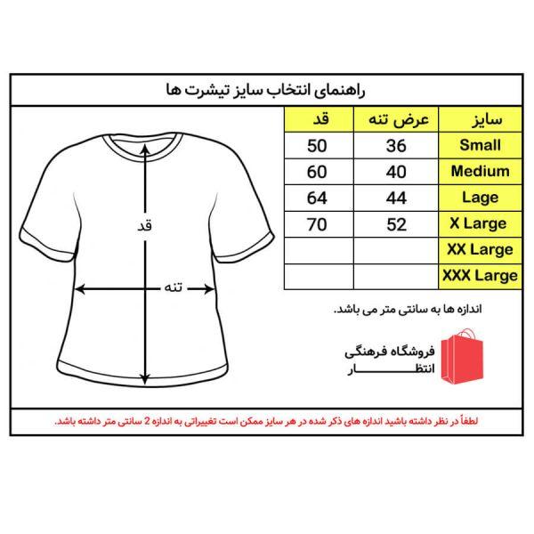 پیراهن سردار سلیمانی