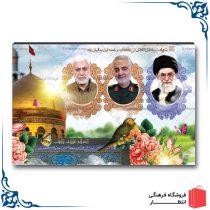 شاسی سردار سلیمانی کد12