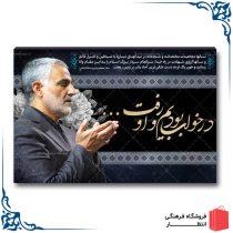 شاسی سردار سلیمانی کد13