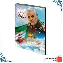 شاسی سردار سلیمانی کد14