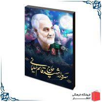 شاسی سردار سلیمانی کد15