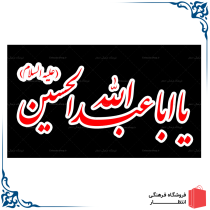 پرچم یا اباعبدالله الحسین (ع)