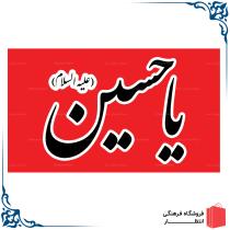 پرچم یا حسین (ع)