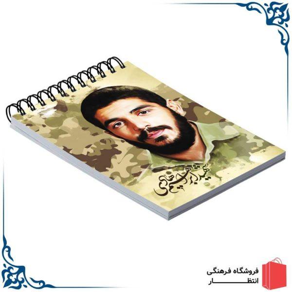دفترچه یادداشت طرح شهید ابراهیم هادی