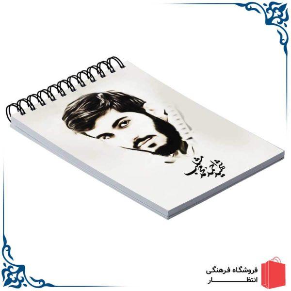 دفترچه یادداشت طرح شهید مشلب