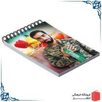 دفترچه یادداشت طرح شهید حججی