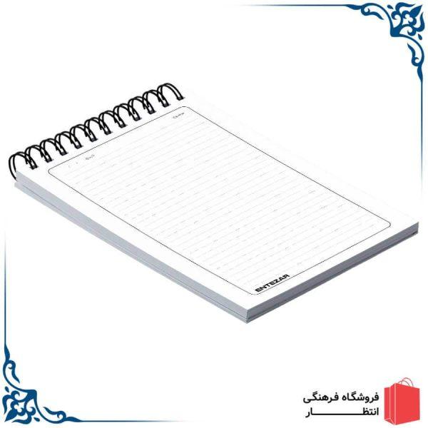 دفترچه یادداشت انتظار