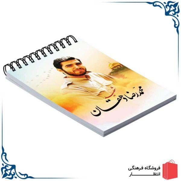 دفترچه یادداشت شهید محمدرضا دهقان