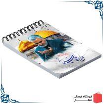 دفترچه یادداشت طرح شهید سلیمانی