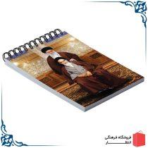 دفترچه یادداشت طرح امام و رهبری