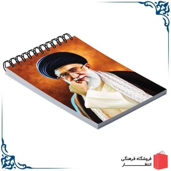 دفترچه یادداشت طرح مقام معظم رهبری