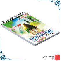 دفترچه یادداشت طرح امام زمان (عج)