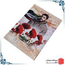 دفتر مشق طرح شهید ابراهیم هادی